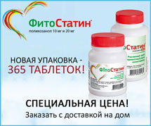 фитостатин инструкция по применению
