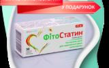 ФiтоСтатин
