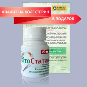 фитостатин + серт+лента рус 20