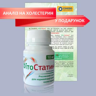 фитостатин + серт-лента