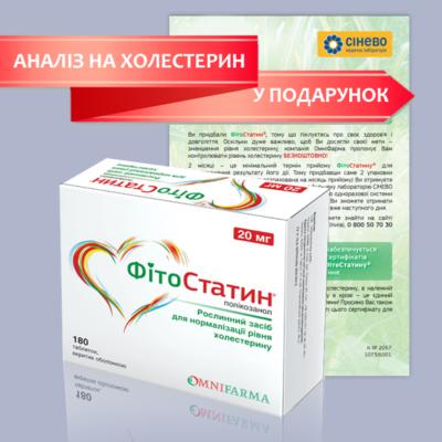 фитостатин + серт нов укр