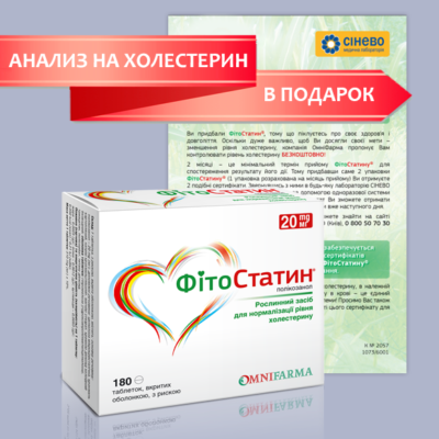 фитостатин + серт нов rus