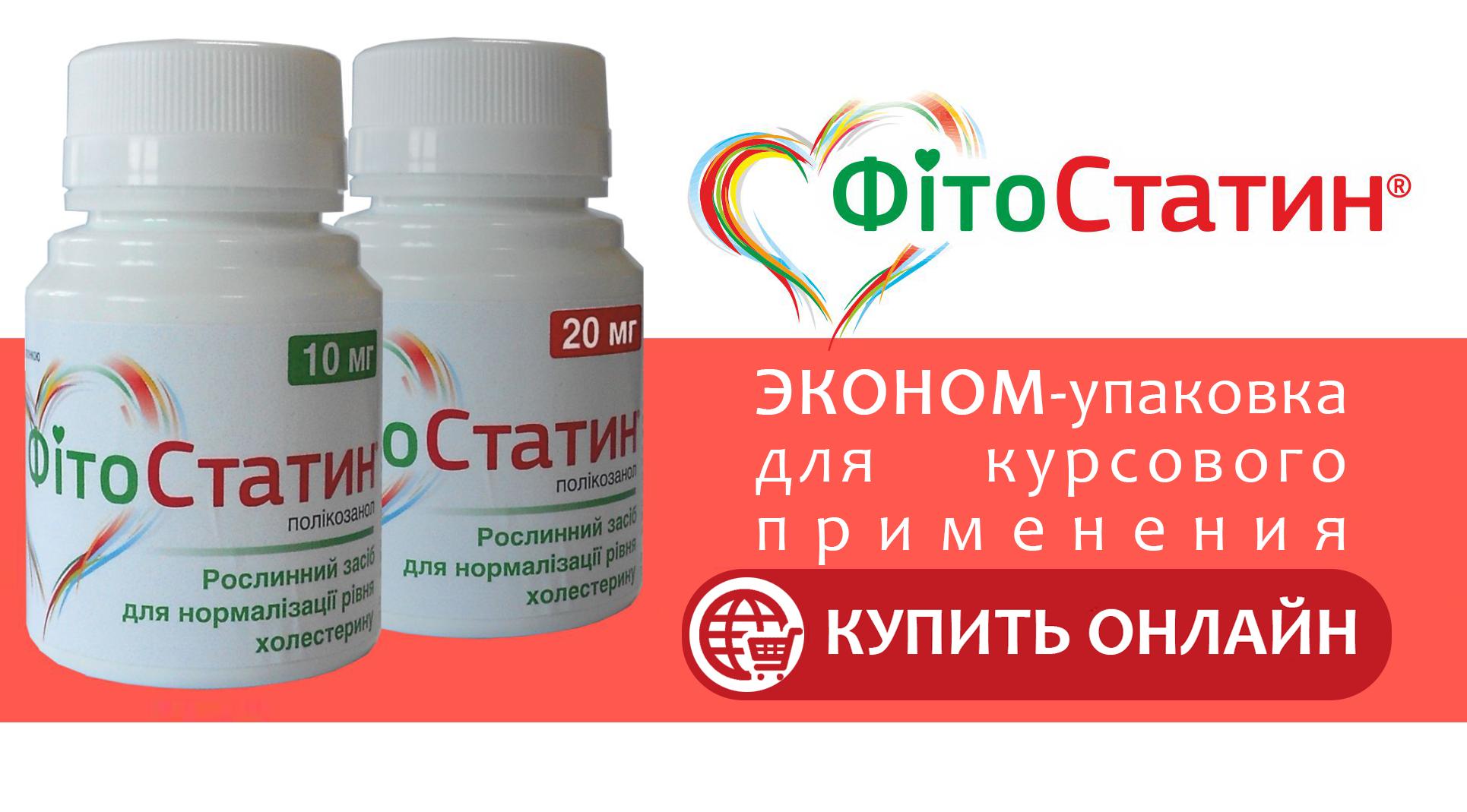 фитостатин рус